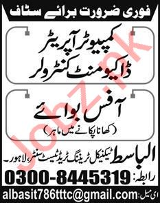 Computer Operator & Office Boy Jobs 2020 in Lahore