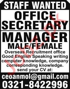 Office Secretary & Manager Jobs 2020 in Lahore