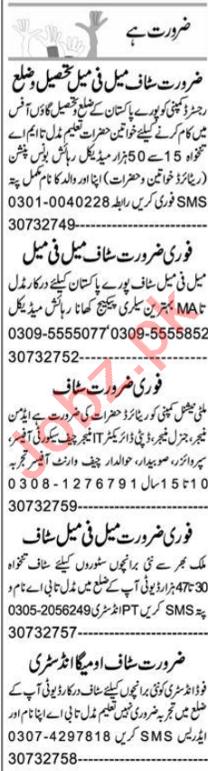 Recovery Officer & Computer Operator Jobs 2020