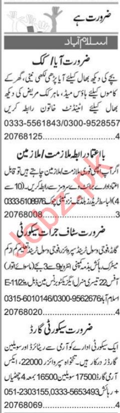 Data Entry Operator & Clerk Jobs 2020 in Islamabad