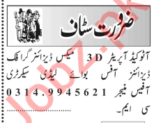AutoCAD Operator & Graphic Designer Jobs 2020 in Lahore