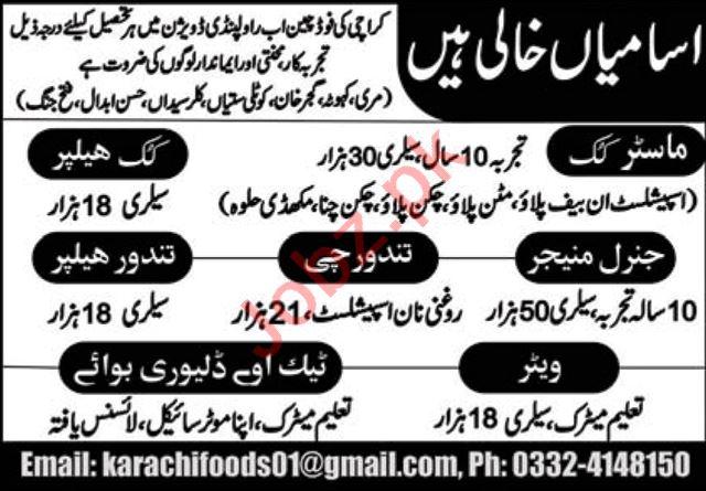 Karachi Foods Rawalpindi Jobs 2020 for Manager & Cook
