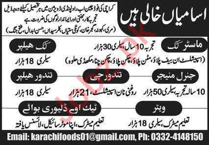 General Manager & Waiter Jobs 2020 in Karachi Foods