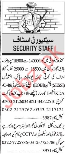 Security Guard & Lady Searcher Jobs 2020