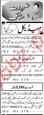 Lady Health Visitor & Technician Jobs 2020