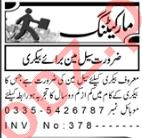 Marketing Staff Jobs 2020 in Peshawar