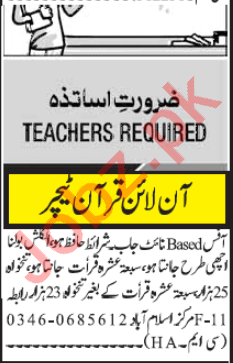 Quran Teacher Jobs Career Opportunity