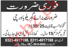 House Cook Jobs 2020 in Lahore