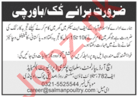 Salman Poultry Rawalpindi Jobs 2020 for Cook
