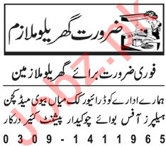 Domestic Staff Jobs Open in Lahore 2020