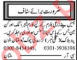 Farm Manager & Cook Jobs 2020 in Multan