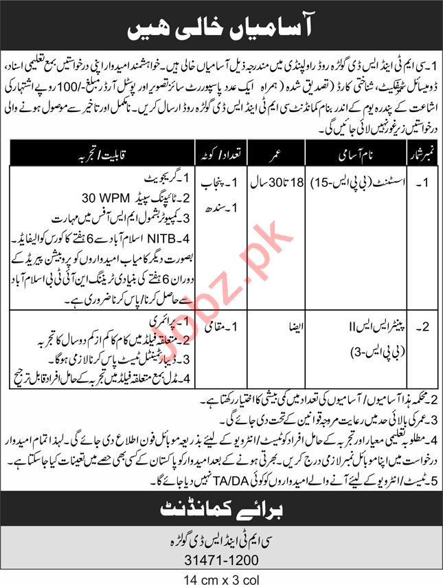 CMT & SD Golra Rawalpindi Cantt Jobs 2020 for Assistant