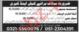 Assistant Manager & Data Entry Operator Jobs 2020
