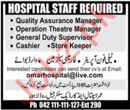 Omar Hospital & Cardiac Centre Lahore Jobs 2020