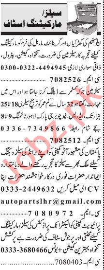 Jang Sunday Classified Ads 31st May 2020 for Marketing Staff