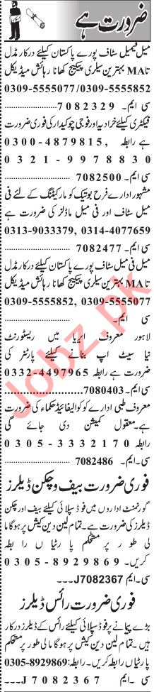 Jang Sunday Classified Ads 31st May 2020 for Admin Staff