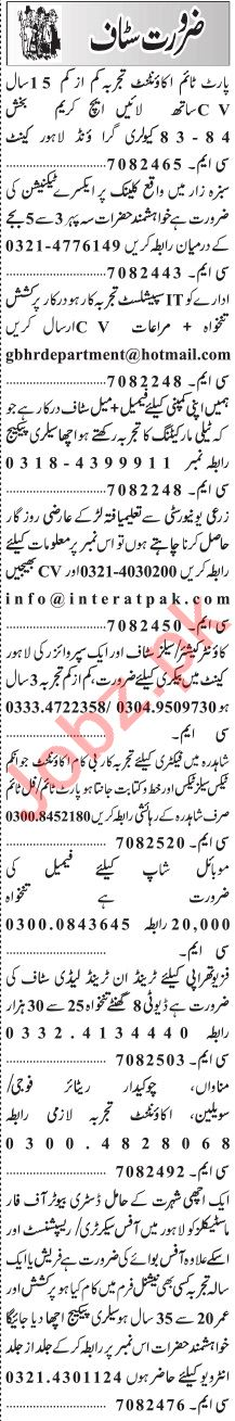 Jang Sunday Classified Ads 31st May 2020 for Multiple Staff