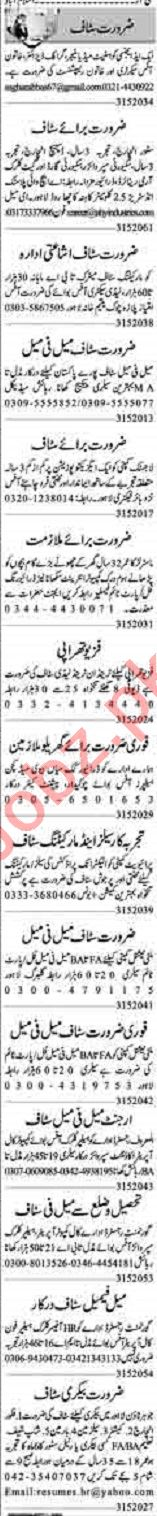 Dunya Sunday Classified Ads 31st May 2020 for Office Staff