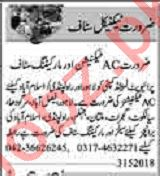 Dunya Sunday Classified Ads 31st May 2020 for Technical