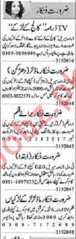 Dunya Sunday Classified Ads 31st May 2020 for Showbiz