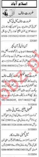 Dunya Sunday Islamabad Classified Ads 31st May 2020