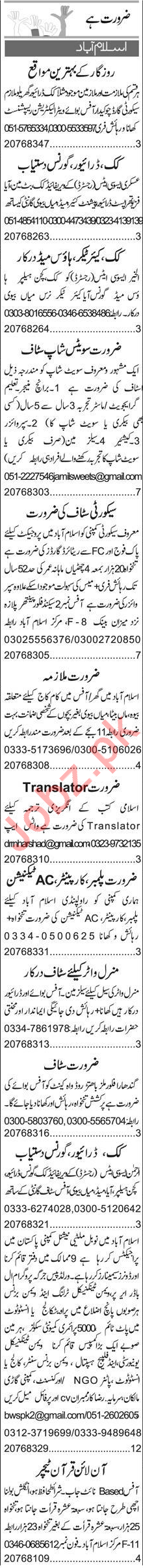 Express Sunday Islamabad Classified Ads 31st May 2020
