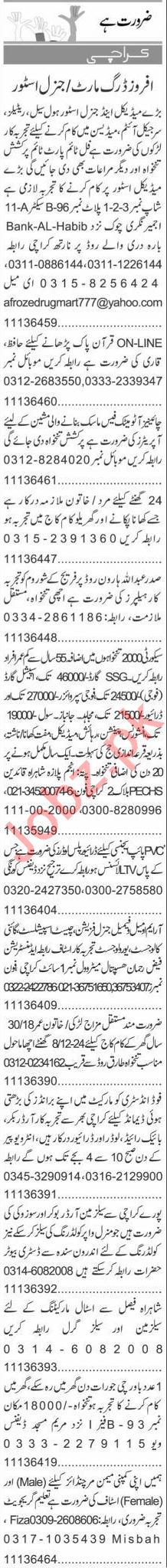 Express Sunday Karachi Classified Ads 31st May 2020