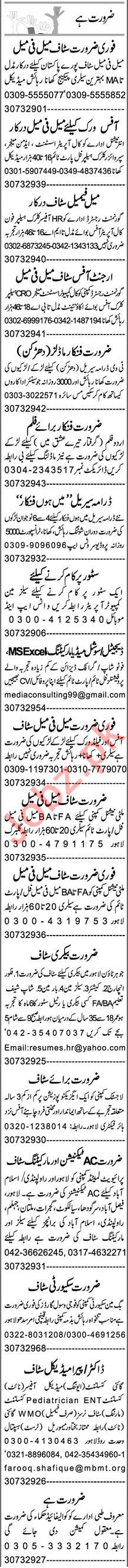 Express Sunday Lahore Classified Ads 31st May 2020