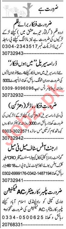 Express Sunday Multan Classified Ads 31st May 2020