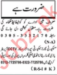 Nawaiwaqt Sunday Classified Ads 31st May 2020 General Staff