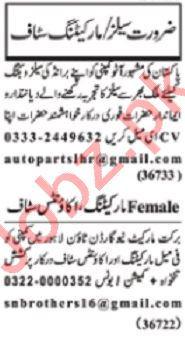 Nawaiwaqt Sunday Classified Ads 31st May 2020 Sales Staff