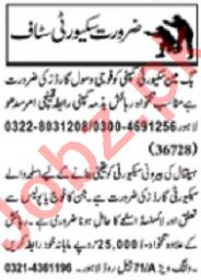 Nawaiwaqt Sunday Classified Ads 31st May 2020 for Security