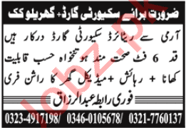 Security Guard & House Cook Jobs 2020 in Lahore