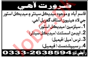 Salesman & Admin Assistant Jobs in Qasimabad Hyderabad