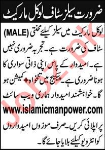 Islamic Manpower Promoters Management Posts Rawalpindi