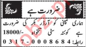 Order Booker Jobs Open in Quetta 2020