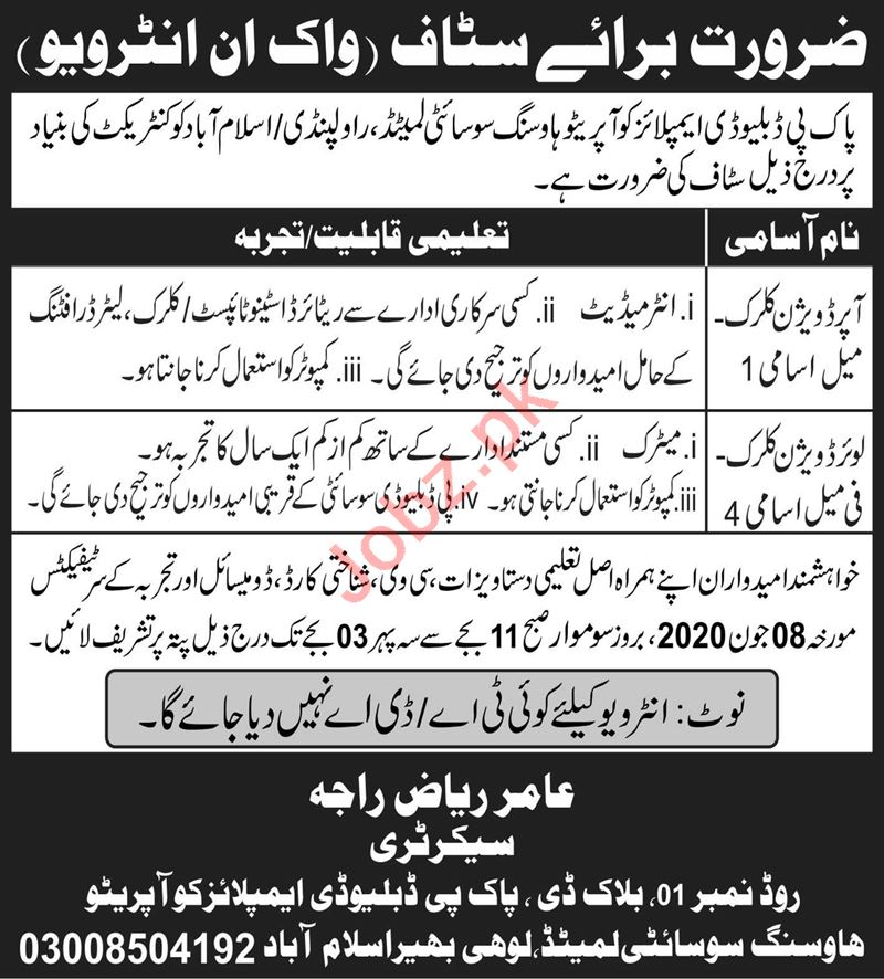 PWD Employees Cooperative Housing Society Clerk Jobs 2020