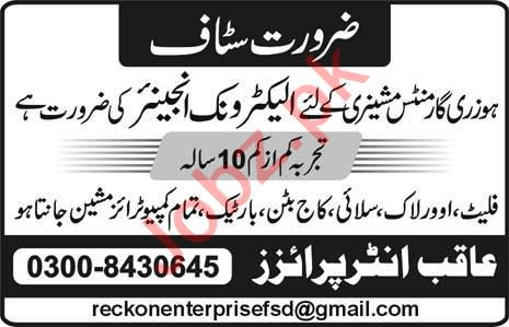 Electronics Engineer Jobs 2020 in Aqib Enterprises Karachi