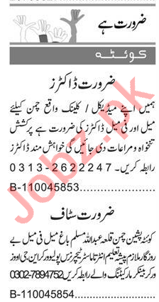 Medical Staff & Office Staff Jobs 2020 in Quetta