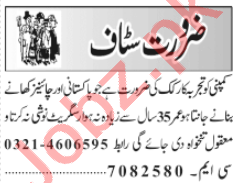 Cook & Chinese Cook Jobs 2020 in Lahore