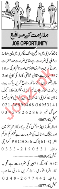 Salesman & Packing Staff Jobs 2020
