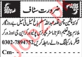Management Staff Jobs 2020 in Quetta