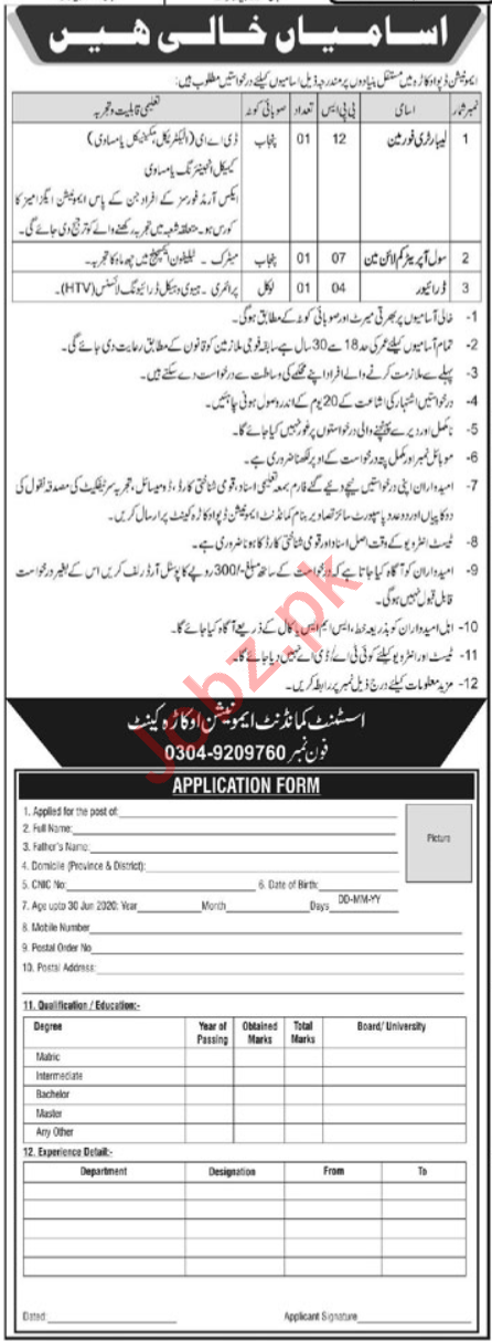 Pakistan Army Ammunition Depot Okara Cantt Jobs 2020