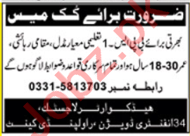 34 Infantry Division Rawalpindi Cantt jobs 2020 for Cook