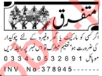 Watchman & Office Boy Jobs 2020 in Peshawar