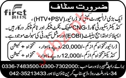 Driver & Security Guards Jobs 2020 in First Bus Lahore