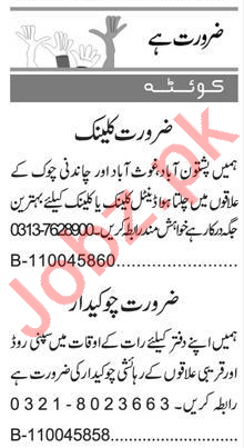 Watchman Jobs 2020 in Quetta