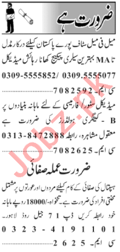 Pharmacist & Recovery Officer Jobs 2020 in Lahore