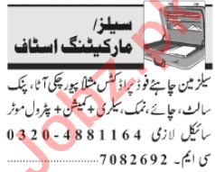 Sales & Marketing Staff Jobs Open in Lahore 2020
