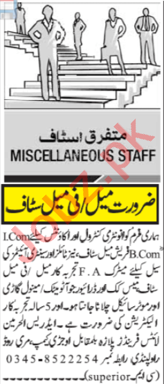 Accountant & Inventory Control Officer Jobs 2020